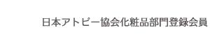 日本アトピー協会化粧品部門登録会員