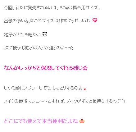 ピンク姫様のブログ画像