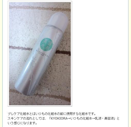 プレケア化粧水は、いつもの化粧水の前に使う化粧水。スキンケアの流れ⇒キョウキオラ→普段の化粧水→乳液・美容液です。