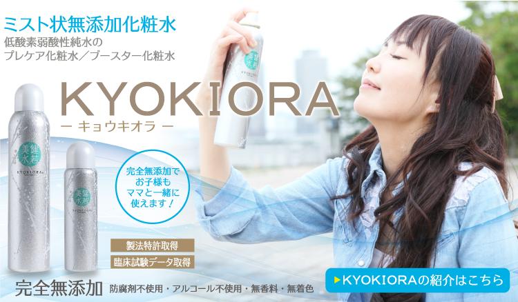 ミスト状無添加化粧水KYOKIORA-キョウキオラ-の紹介はこちら 低酸素弱酸性純水のプレケア化粧水・ブースター化粧水です。完全無添加で小さなお子様もママと一緒に使える肌にやさしい化粧水です。製法特許取得・臨床試験データ取得 防腐剤不使用・アルコール不使用・界面活性剤不使用・無着色・無香料の完全な無添加化粧水です。