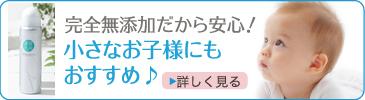 無添加ミスト化粧水KYOKIORA-キョウキオラ-は、完全無添加だから小さなお子様にもおすすめ♪