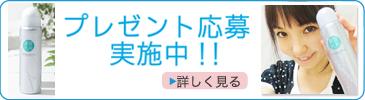 無添加ミスト化粧水KYOKIORA-キョウキオラ-の、プレゼント応募ページ