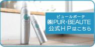 株式会社uruoi 公式HP