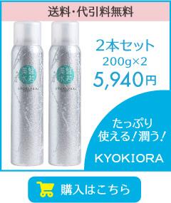 ミスト状無添加化粧水KYOKIORA-キョウキオラ- たっぷり潤う200gの2本セット 5,832円